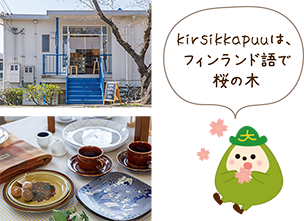 kirsikkapuu cafe & goods