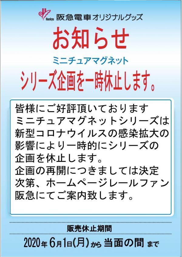 ミニチュアマグネットポスターA3 ミニチュアマグネットシリーズの一時販売休止のご案内  .jpg