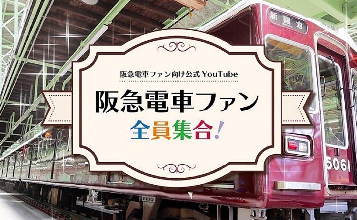 阪急電車ファン向け公式YouTubeチャンネルを開設!