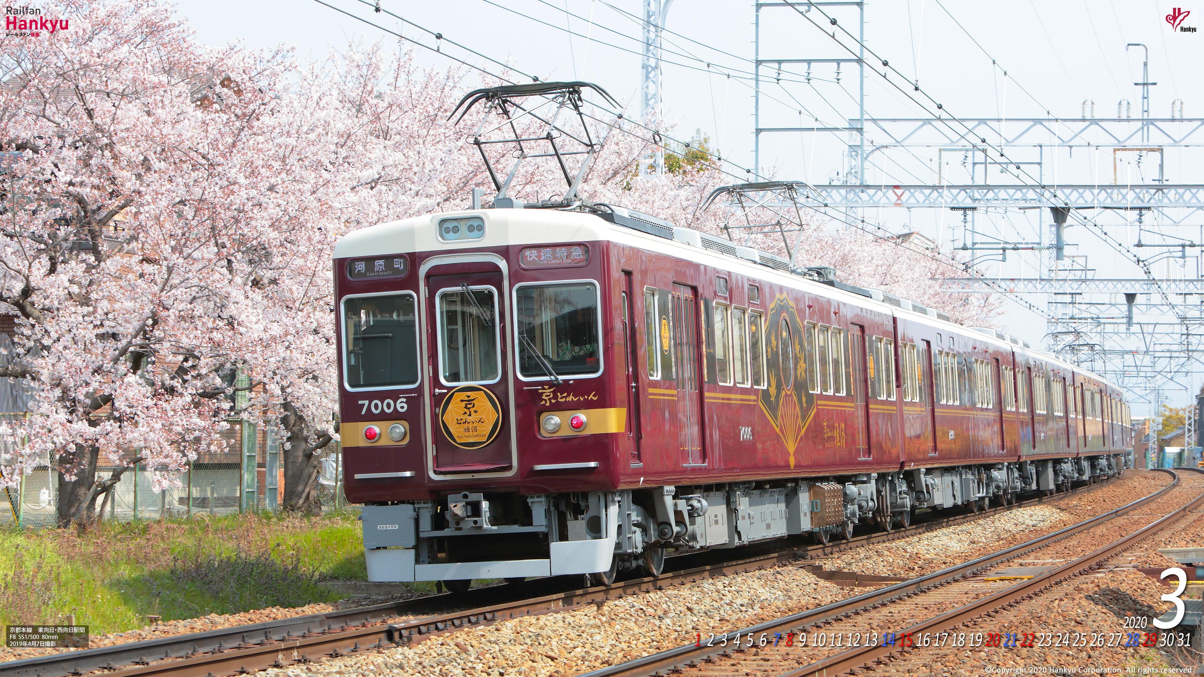 京 版 電車