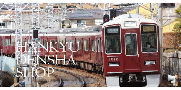 阪急電車グッズ公式オンラインショップ「HANKYU DENSHA SHOP」