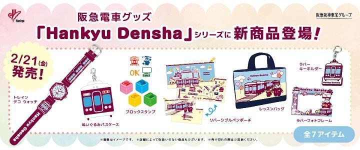 HankyuDenshaシリーズ2月発売