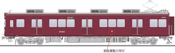 旧社章5100系.jpg