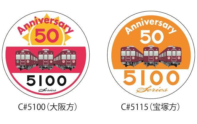 5100系50周年記念HMデザイン.jpg