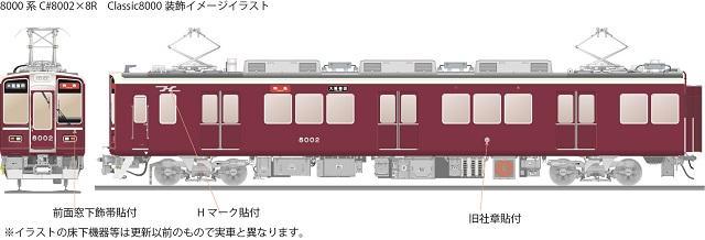 8002HPお知らせ用イラスト.jpg