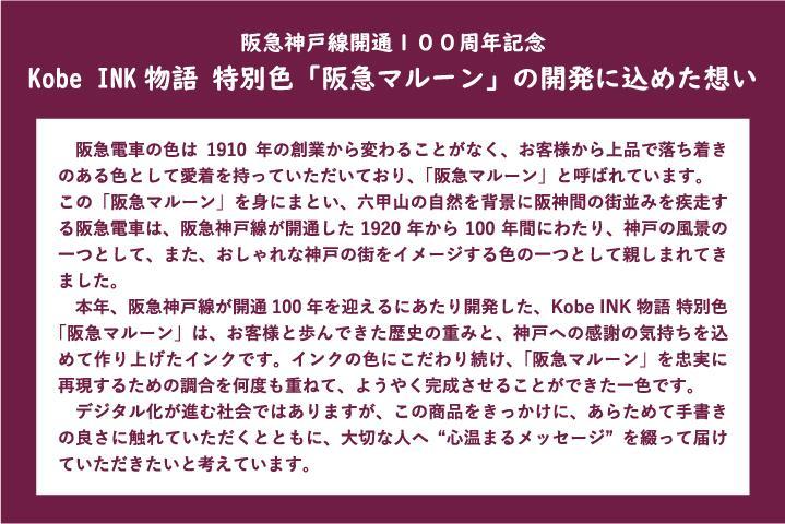KobeINK物語.jpg