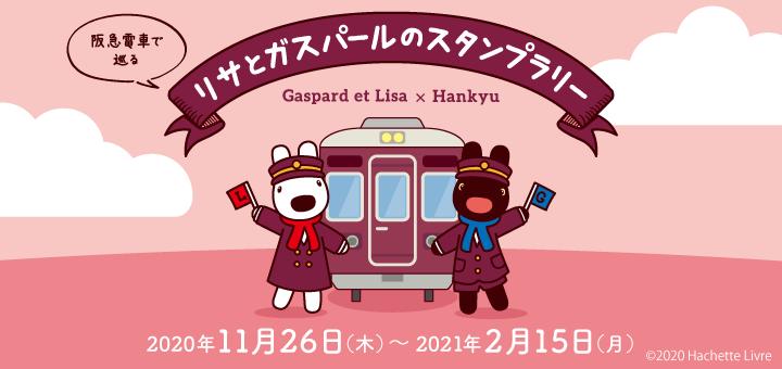 阪急電鉄×「リサとガスパール」コラボ企画