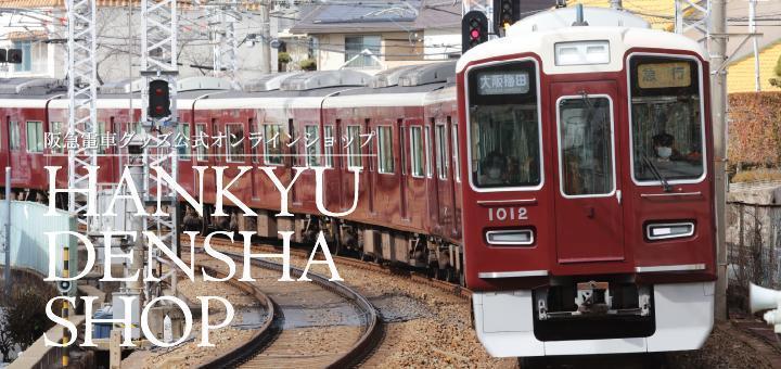 阪急電車グッズ公式通販サイト「HANKYU DENSHA SHOP」