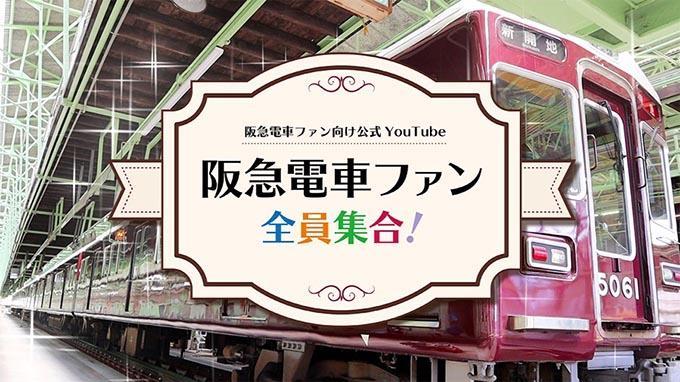 阪急電車ファン向け公式YouTube