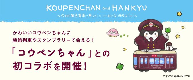 hankyu_pc.jpg